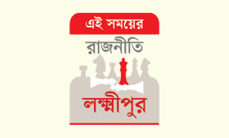 লক্ষ্মীপুরের রাজনীতি: আ. লীগ বিশৃঙ্খল, বিএনপির ভোট আছে, নেতা নেই
