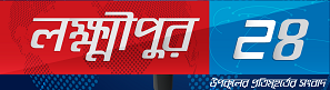 lakshmipur24.com