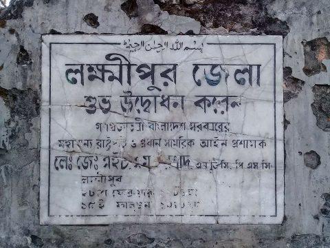 লক্ষ্মীপুর জেলার ৩৫তম জন্ম বার্ষিকী আজ