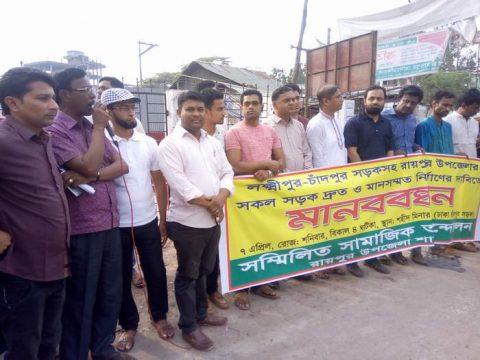 মানসম্মত সড়ক নির্মাণ চায় এলাকাবাসি: রায়পুরে মানববন্ধন