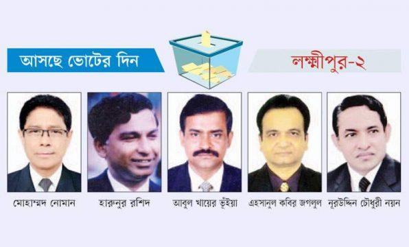 একাদশ সংসদ নির্বাচন: রায়পুরে আ. লীগের ভয় জাপা নড়বড়ে 'খালেদার ঘর'