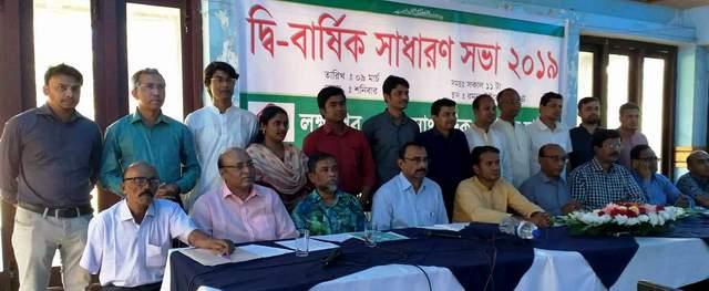 লক্ষ্মীপুর জেলা সাংবাদিক ফোরাম, ঢাকা'র কমিটি গঠন