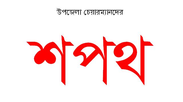 লক্ষ্মীপুরের উপজেলা চেয়ারম্যানদের শপথ মঙ্গলবার