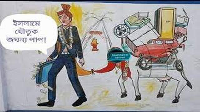 রমজান ও ঈদ কেন্দ্রিক অসুস্থ প্রতিযোগিতার যৌতুক অবসান হোক