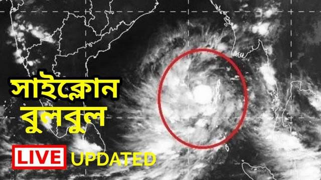 ঘূর্ণিঝড় বুলবুল লাইভ আপডেট। Cyclone Bulbul Live Update