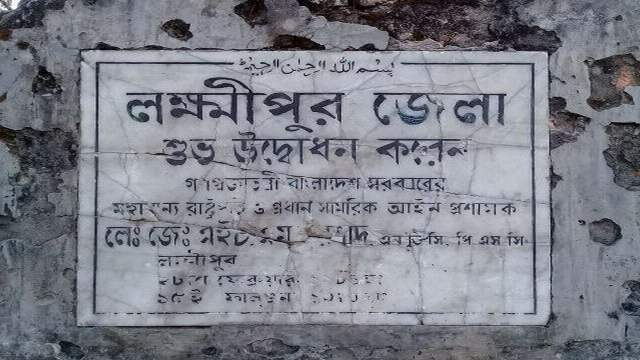 লক্ষ্মীপুর জেলা প্রতিষ্ঠার ৩৭ বছর আজ