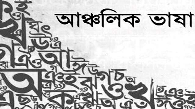 নোয়াখাইল্লা ভাষা মানে বৃহত্তর নোয়াখালীর ভাষা