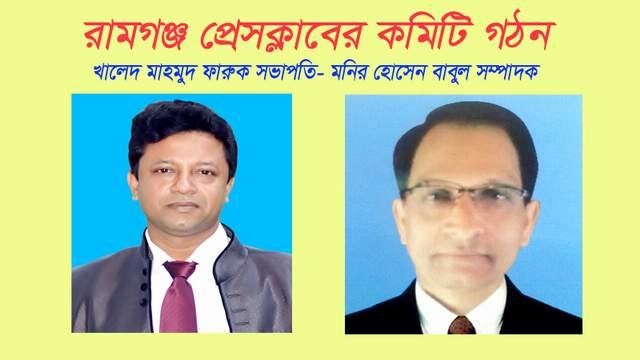 রামগঞ্জ প্রেসক্লাবের আরো একটি কমিটি: সভাপতি-ফারুক, সম্পাদক-বাবুল
