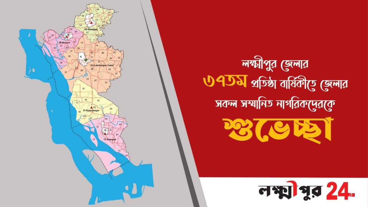 লক্ষ্মীপুর জেলার ৩৭তম প্রতিষ্ঠা বার্ষিকী আজ
