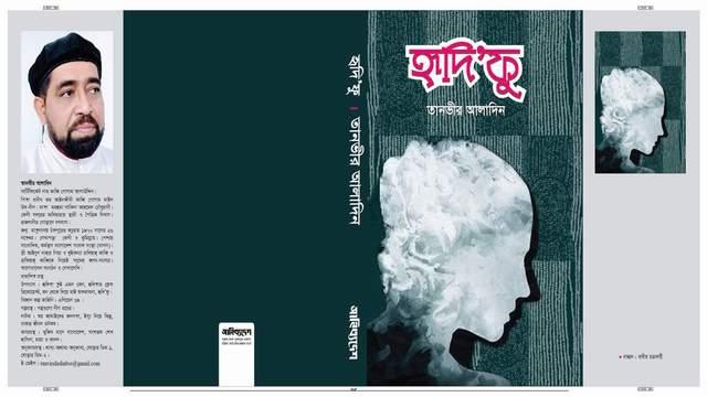 পাঠক সমাজে আলোচিত উপন্যাস, তানভীর আলাদিনের হৃদি'ফু
