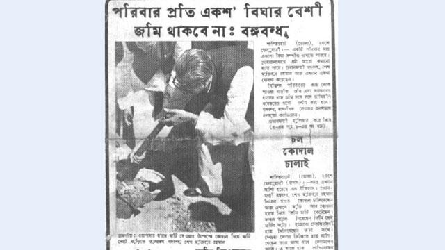 ২০ ফেব্রুয়ারি ১৯৭২: প্রথম রাষ্ট্রীয় সফর রামগতি ও ভোলায় বঙ্গবন্ধু শেখ মুজিব